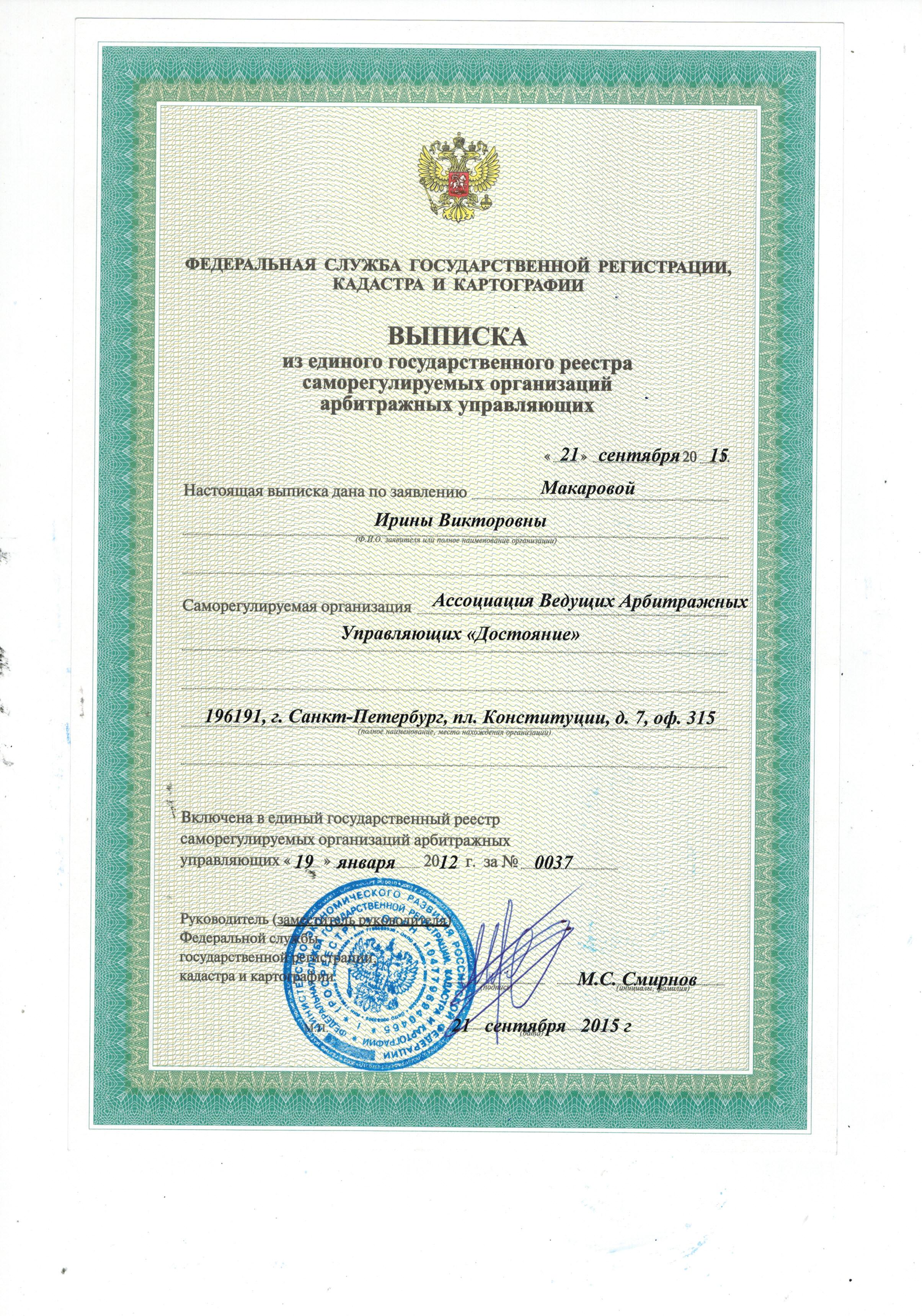 Выписка из реестра СРО01102015_0000